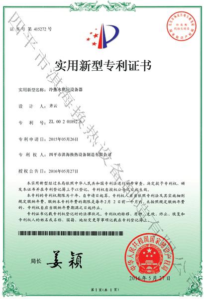 新型专利证书-易胜博和澳门大小球共同特点ysb易胜博体育官网600.jpg