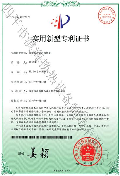 新型专利证书-高频振动管式ysb易胜博体育官网600x410.jpg